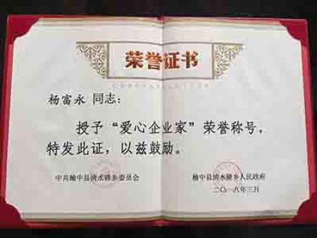爱心企业家荣誉证书