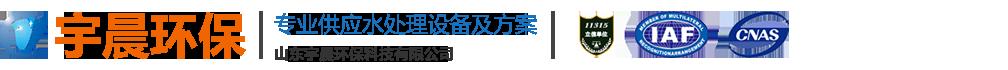 山东宇晨环保科技有限公司