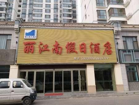 丽江南假日酒店