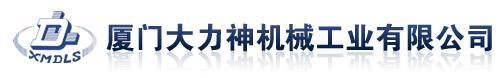 廈門AG機械工業有限公司