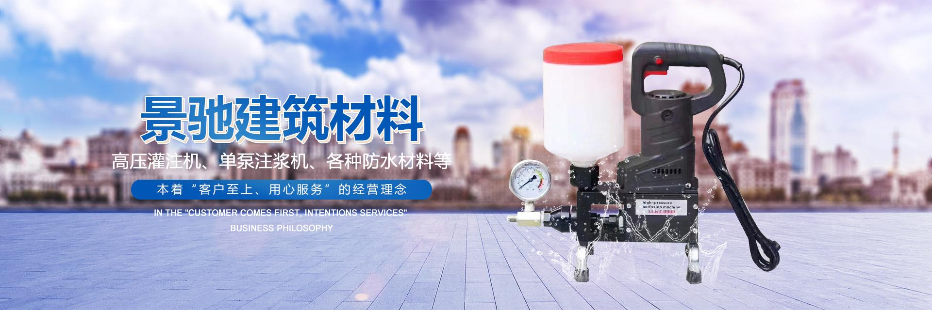遼寧省景馳建筑材料有限公司產品介紹