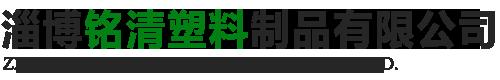 淄博銘清塑料制品有限公司
