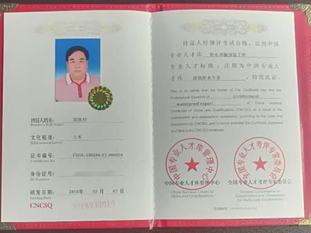 祝贺本公司高工获得中国人才库证书