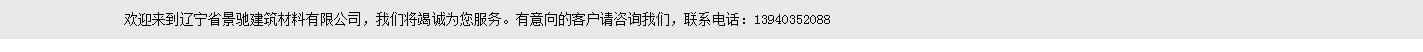 遼寧省景馳建筑材料有限公司介紹