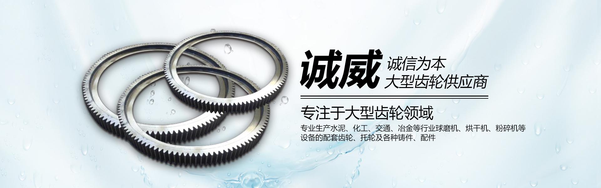 大型齿轮,大齿轮,大齿轮厂家,烘干机大齿轮