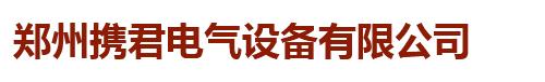 郑州携君电气设备有限公司