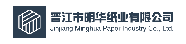 晋江市明华纸业有限公司