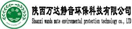 陕西万达静音环保科技有限公司
