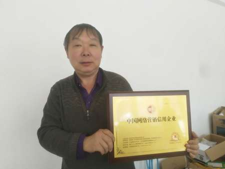 热烈祝贺洛阳万年红拖拉机有限公司荣获中国网络营销信用企业证书