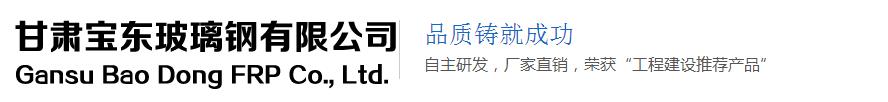 甘肅寶東玻璃鋼有限公司