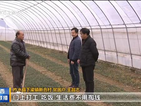陕西新闻联播中提到天行健三产融合精准扶贫模式