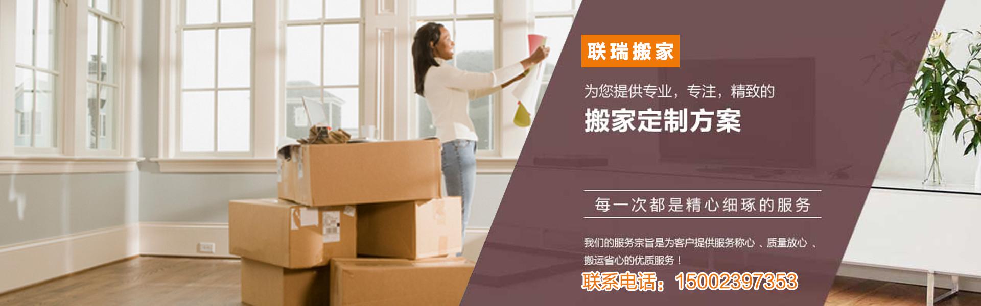 联瑞搬家,您身边最高效最便捷的重庆搬家公司