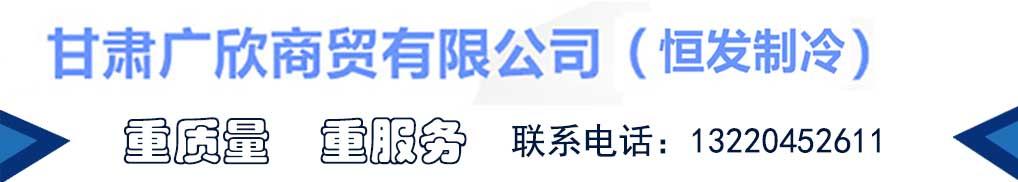 甘肃广欣商贸有限公司