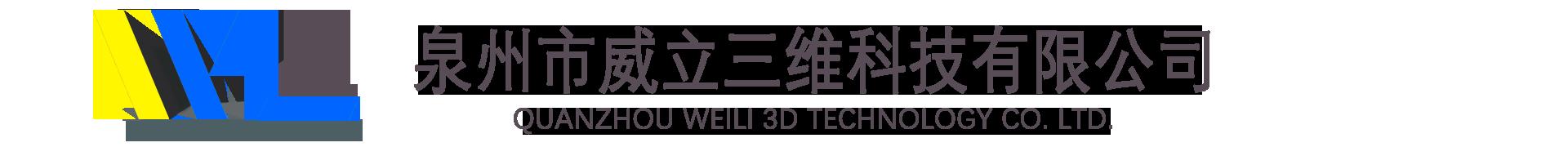 泉州市威立三維科技有限公司