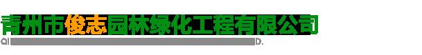 青州市俊志园林绿化工程有限公司