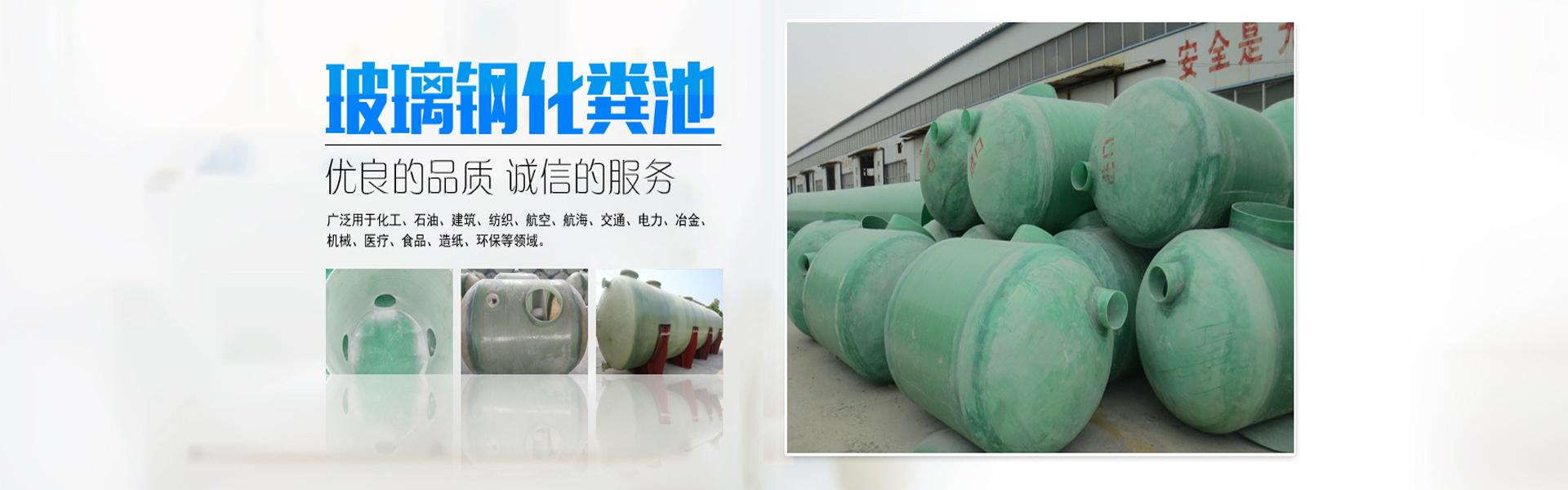 河北智凯玻璃钢有限公司