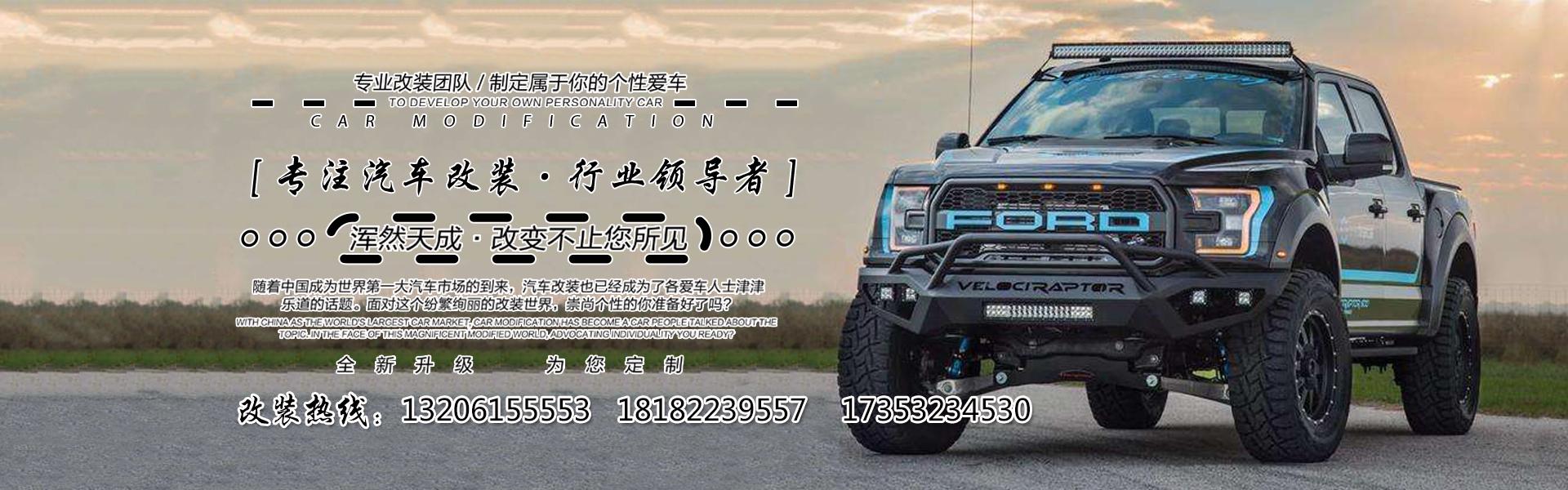 重庆大鱼号汽车科技有限公司专注于改装升级,做为专业的汽车改装升级中心,精心为您打造完美炫车。