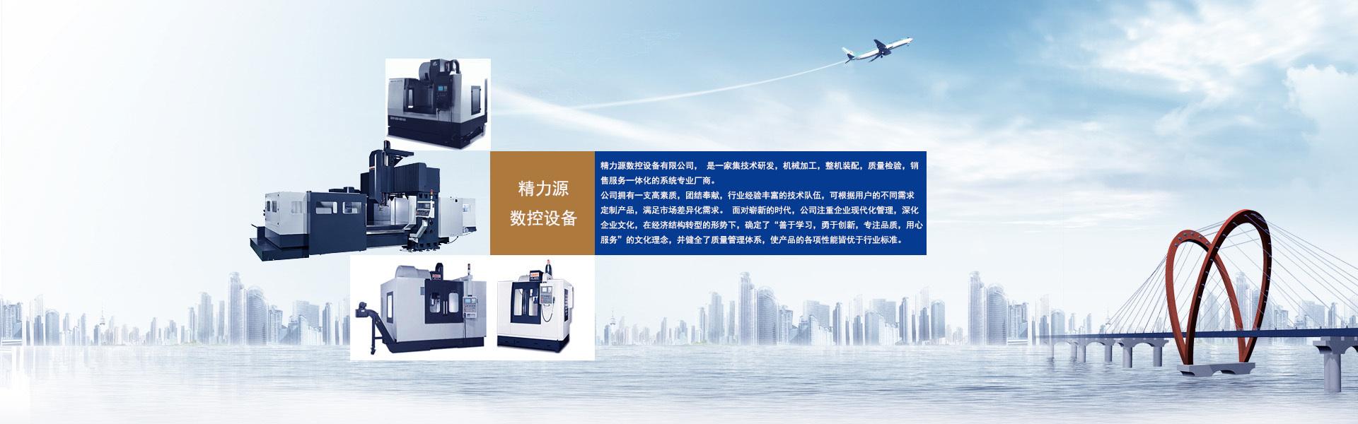 济南数控生产制造|数控机械设备|数控机床设备|铝塑仿形铣床-济南精力源数控设备有限公司