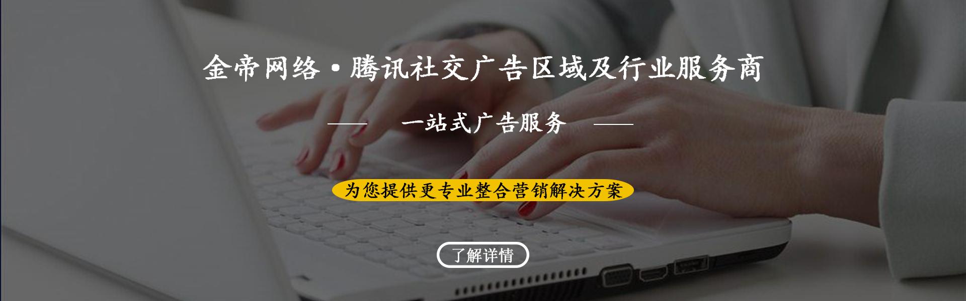金帝网络科技有限公司