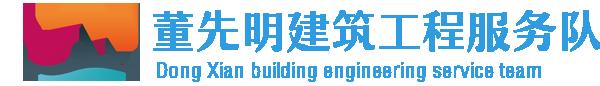 太仓市横泾镇董先明建筑工程服务队