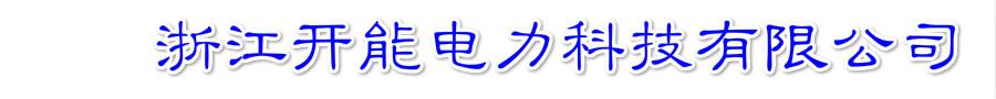 浙江开能电力科技有限公司