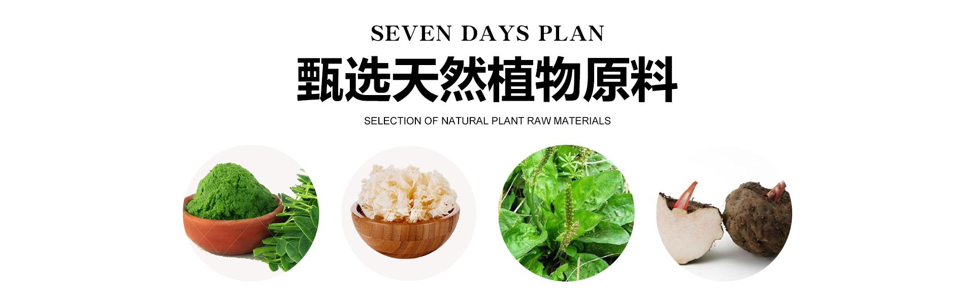 台湾九天国际7天俏计划,7天俏计划减肥奶茶,7天俏计划微商代理,baby家族7天俏计划瘦身奶茶