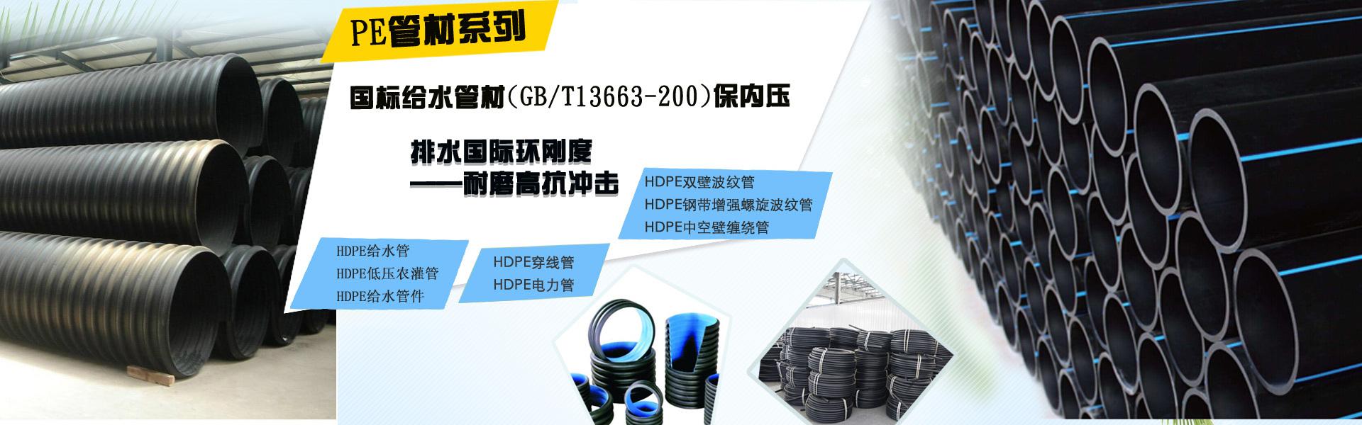 PE管材管件系列