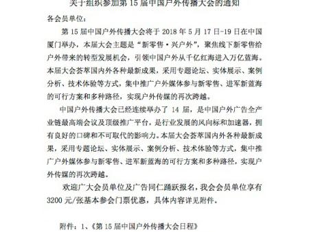 关于组织参加第15届中国户外传播大会的通知