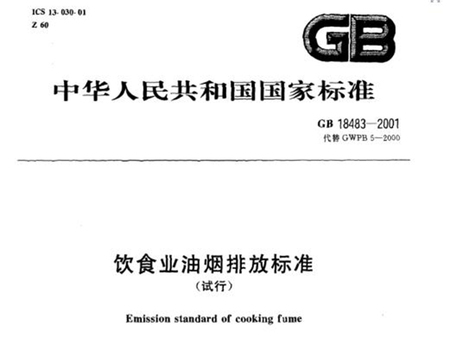 �食�I油��排放�恕���GB18483-2001