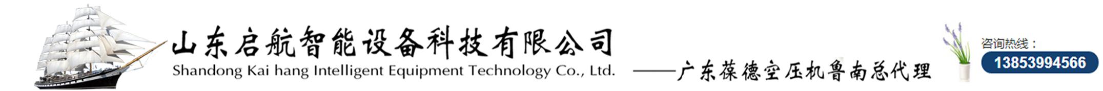 山东启航智能设备科技有限公司