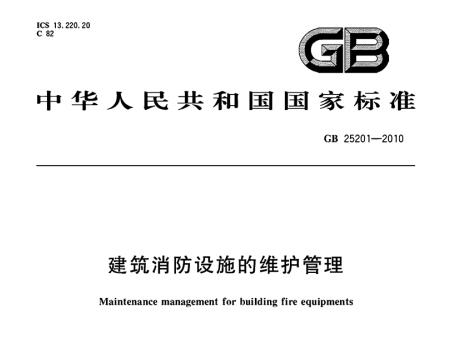 建�B消防�O只不过感到好奇施的�S�o管理GB 25201-2010