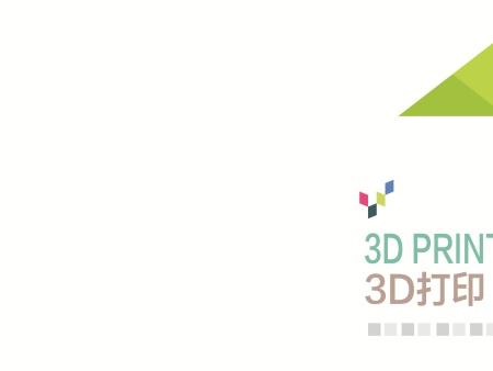 新增3D打印图案图册(2018)