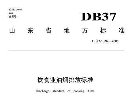 山�|省�食油��不再去理会排放���(DB37/ 597―2006)