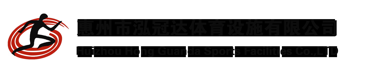 惠州市泓冠达体育设施有限公司