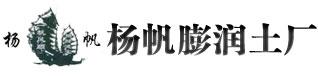 信阳市平桥区杨帆膨润土厂