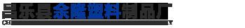 昌乐县余隆塑料制品厂