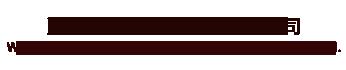 溫州晶磊顯示技術有限公司