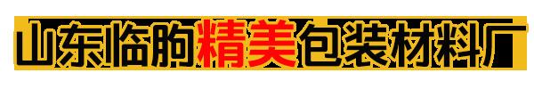 山东临朐精美包装材料厂