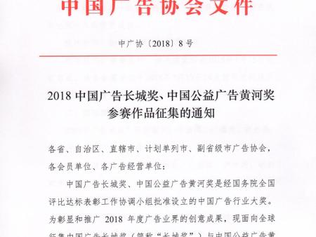 """关于转发""""2018长城奖、黄河奖参赛作品征集通知"""""""