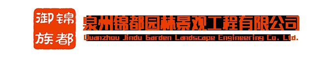 泉州锦都园林景观工程有限公司