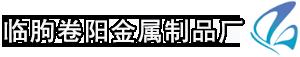 临朐卷阳金属制品厂