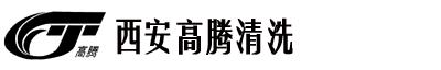 西安高腾清洗有限责任公司