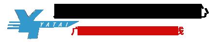 广州市亚太物流联运中心货运部
