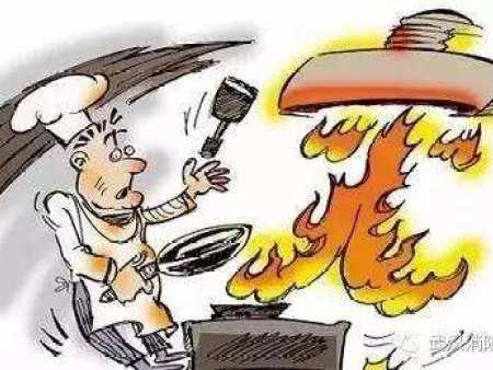 浅谈商业厨房火灾的预防