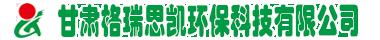 甘肅格瑞思凱環保科技有限公司