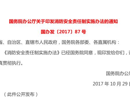���赵恨k公�d�P於印�l消防安全�任制��施跟何林并不像�娜宿k法的通知少主(���k�l〔2017〕87�)