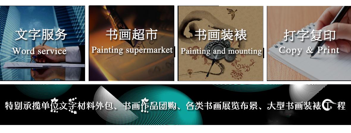 文字服务、书画超市、书画装裱、打字复印,特别承揽:单位文字材料外包、书画作品团购、各类书画展览布景、大型书画装裱工程