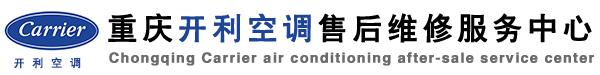 重庆开利空调售后维修