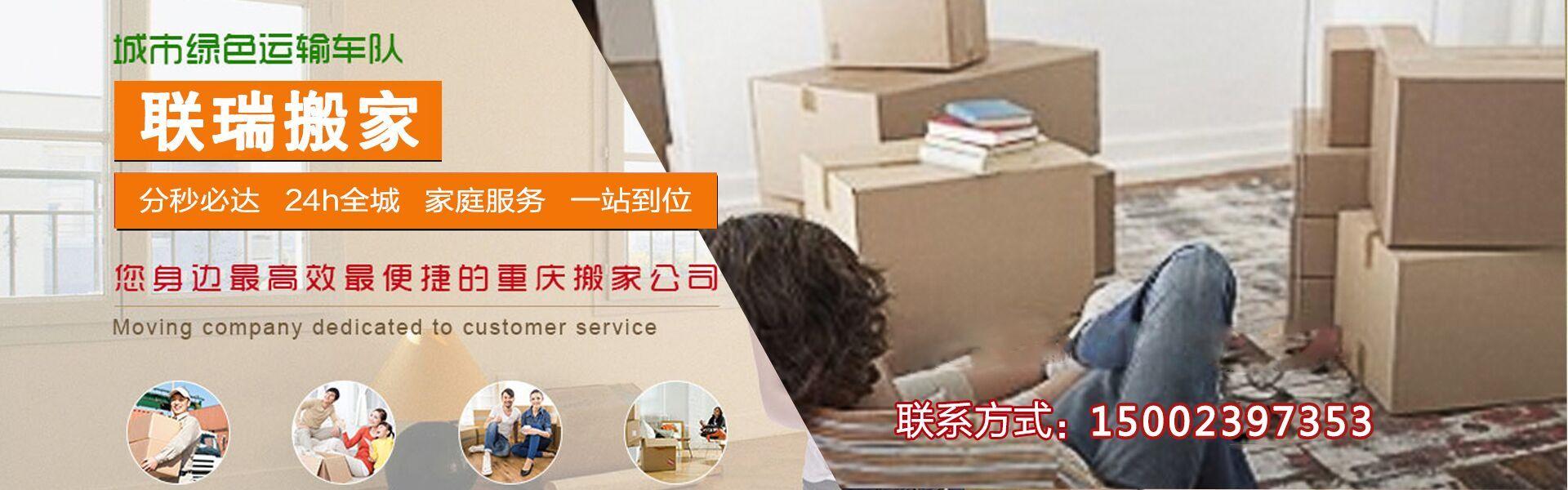 重庆搬家公司为你提供专业,专注,精致的搬家定制方案