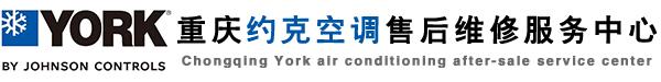 重庆约克空调售后维修